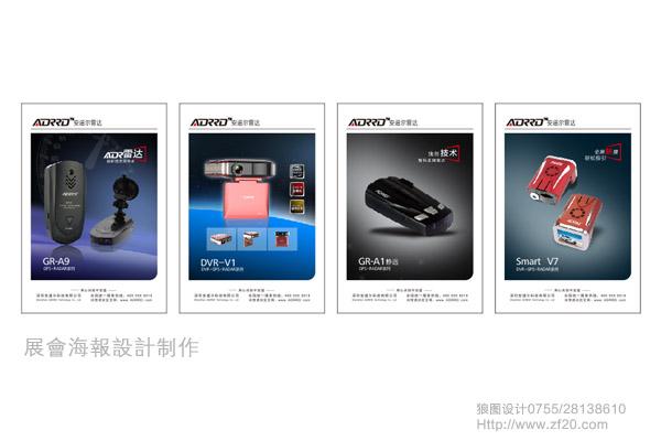 深圳电子狗雷达展会海报设计