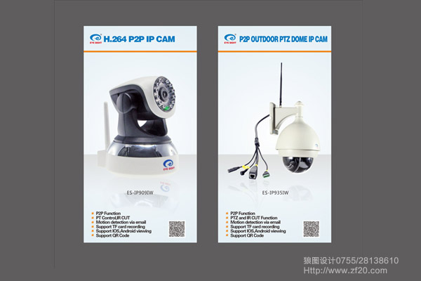 深圳观澜公司展会宣传资料设计,展会资料海报设计,头